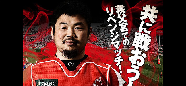 Mc article sunwolves v bulls banner 800